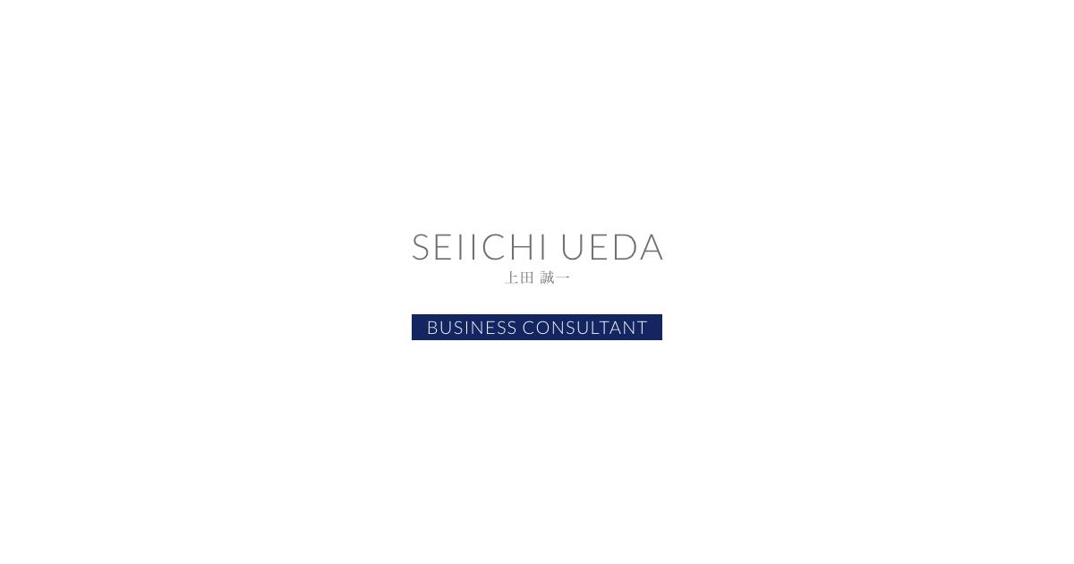 SEIICHI UEDA - 上田誠一 経営コンサルタント